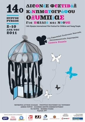 The 14th Olympia Festival and the 11th Camera Zizanio arehere!