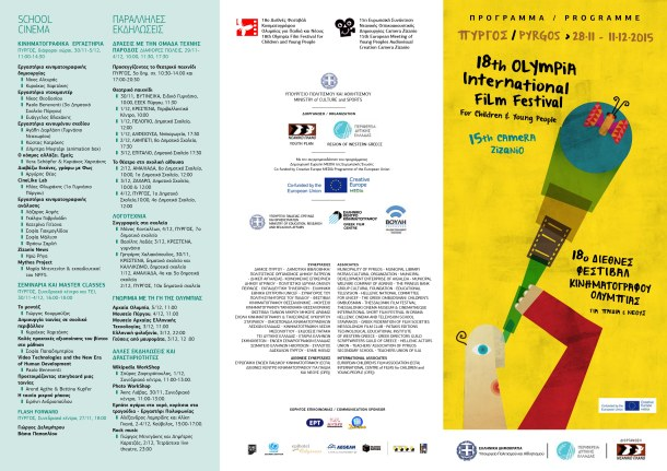 programme2015-1