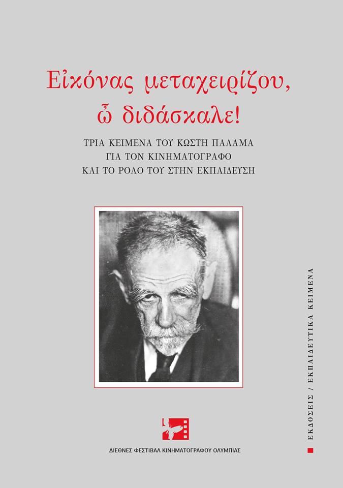 Τρία κείμενα του Κωστή Παλαμά για τον Κινηματογράφο και τον ρόλο του στην εκπαίδευση.