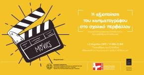 Επιμορφωτική Διημερίδα Εκπαιδευτικών Δευτεροβάθμιας Εκπαίδευσης A'Αθήνας