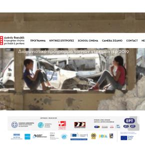 H νέα ιστοσελίδα του Φεστιβάλ Ολυμπίας / Our newwebsite!